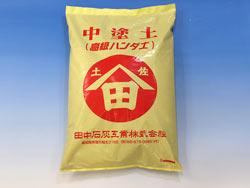 中塗土(ハンダ土) 1kg