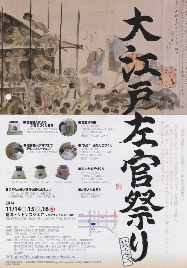 大江戸左官祭