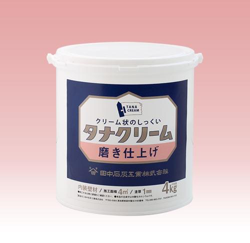 タナクリーム 磨き仕上げ 4kg