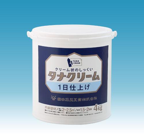 タナクリーム 1日仕上げ 4kg