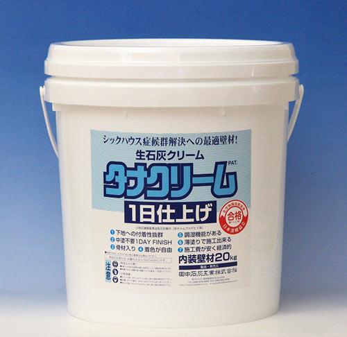 タナクリーム 1日仕上げ 20kg