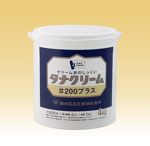 タナクリーム#200プラス 4kg