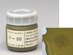 顔料 カラー Y-30